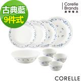 CORELLE 康寧-古典藍9件式餐盤組 (907)