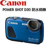 CANON POWER SHOT D30 防水相機 (公司貨) -送32G記憶卡+專用鋰電池+讀卡機+小腳架+清潔組+保護貼