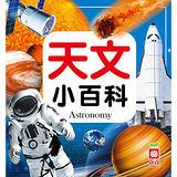 【幼福】天文小百科(正方彩色精裝書144頁)
