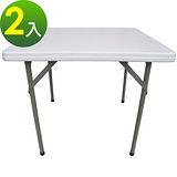 【免工具】折疊桌/麻將桌/書桌/餐桌/工作桌/野餐桌(2入/組)
