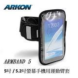 ARKON 5吋/ 5.2吋螢幕手機用運動臂套 適用HTC 10/ASUS Zenfone 3/ SONY Xperia X -ARMBAND5