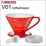 Tiamo V01 陶瓷雙色濾杯組(螺旋)(紅色) 附滴水盤 量匙 HG5543R