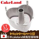 【日本CAKELAND】戚風心型蛋糕模-17CM