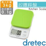 【日本DRETEC】Kouign酷巴微量廚房料理電子秤-果綠色 KS-355GN