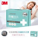 【3M】3M 淨呼吸-單人防蹣寢具四件組(AB3111)