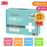 【3M】淨呼吸防蹣寢具四件組(雙人加大)(AB3113)