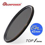 SUNPOWER TOP1 HDMC CPL 超薄框鈦元素環形偏光鏡/43mm.-送拭鏡筆