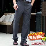 【RATOPS】男款 四面彈性快乾長褲.休閒褲.排汗褲.防晒褲/ DA3224 暗鐵灰