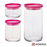 【ADERIA】日本進口堆疊收納玻璃罐三件套組(桃紅)