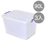 【收納魔法師】白川90L滑輪收納整理箱 3入(不挑色)