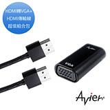 【avier】HDMI轉VGA+HDMI傳輸線超值組合包(VGHD100BK)