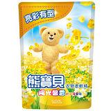 ★超值2入組★熊寶貝衣物陽光馨香補充包1.84L