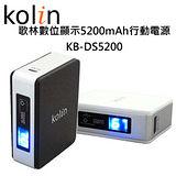 Kolin 歌林數位顯示 5200mAh 行動電源 KB-DS5200 (黑、白)