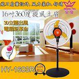 【皇瑩】16吋3D立體擺頭 8方吹商業用桌立扇 HY-1603R