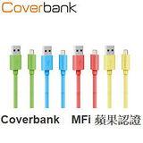【Coverbank】MFi 蘋果認證 彩色 Lightning 扁平充電傳輸線