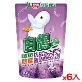 白鴿防霉抗菌洗衣精補充包2000g*6(箱)