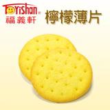 【嘉義排隊名產】福義軒 檸檬薄片 家庭號 500g