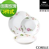 CORELLE 康寧 田園玫瑰3件式餐盤組 (301)