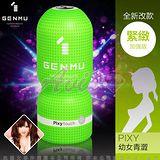 日本GENMU PIXY 青澀少女 吸吮真妙杯 (綠色)