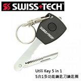 SWISS+TECH Utili Key 5合1多功能 鑰匙刀 鑰匙圈.