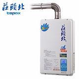 《TOPAX 莊頭北》13L強制排氣型熱水器TH-7132FE(天然瓦斯NG1/FE式) 送安裝