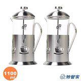 妙管家 特級不鏽鋼沖茶器/泡茶杯1100ml (2入組)