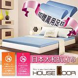 【House Door 好事多】日本防蹣抗菌布套5cm厚 乳膠床墊 單人加大3.5尺