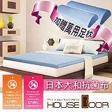 【House Door 好事多】日本防蹣抗菌布套5cm厚 乳膠床墊 雙人加大6尺