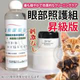 《貓主意》(犬貓適用)溫和潔眼水+魔法眼粉組