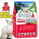 猋Pure30《挑嘴成貓/防結石化毛配方》飼料-7kg