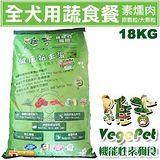 台灣維吉《全犬│素燻肉口味》機能性素狗食 - 18kg原顆粒