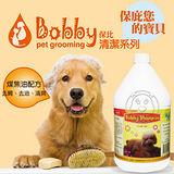 Bobby《保比洗毛精》去屑、去油、去味 1加侖/桶