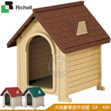 日本Richell《犬用室外豪華別墅》DX-490 紅/綠/棕