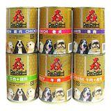 猋綜合狗罐頭均衡營養配方混搭48罐