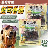 黃金牧場》Mini (牛肉│雞肉│羊肉) 起司香腸240g