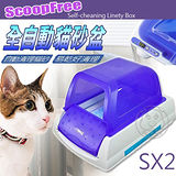 《ScoopFree 》 SX2 全自動貓砂清潔盆豪華型