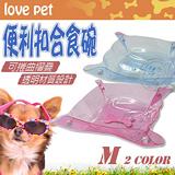 LOVE PET》扣合式攜帶透明寵物野川食碗 M (2種顏色)
