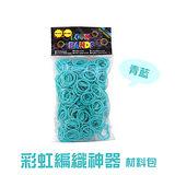 彩虹編織超值材料包【青藍】