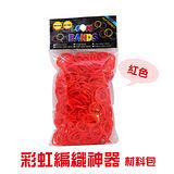 彩虹編織超值材料包【紅色】
