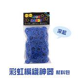 彩虹編織超值材料包【深藍】