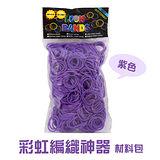 彩虹編織超值材料包【紫色】