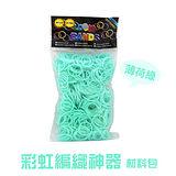 彩虹編織超值材料包【薄荷綠】