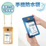 【2入組】手機專用防水袋 韓版防水套 適用5.5吋