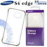 三星 SAMSUNG Galaxy S6 Edge 原廠透明防護背蓋 手機殼