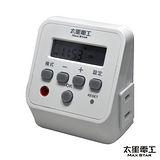 【太星電工】省電家族時尚數位式定時器 OTM328.