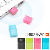 小米隨身WiFi 無線分享器 USB迷你無線路由器