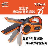 風行者TITAN 氣旋式車用吸塵器(TA-E001) (贈) 活性碳吸水巾