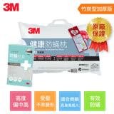 3M 淨呼吸健康防蹣枕心-竹炭型(加厚版)+防蹣枕頭套
