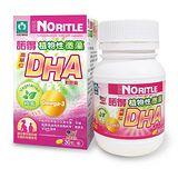 (即期品) 諾得 高單位微藻植物性DHA液態軟膠囊 (30粒x1瓶)