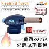 【韓國KOVEA】火鳥瓦斯噴槍/噴火槍/噴燈(KT-2511)